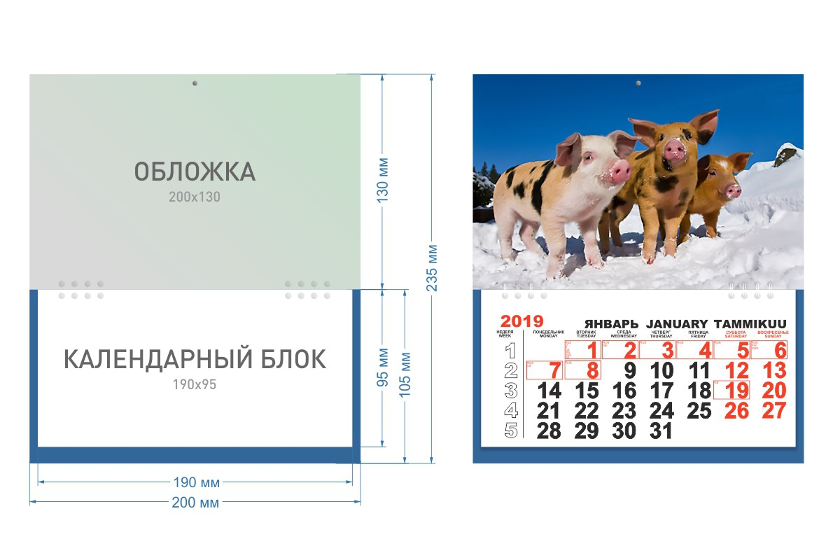 "Календарь ""Малый"""