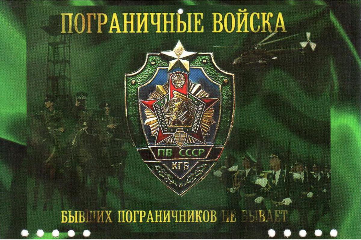 """Календарь малый """"Пограничные войска"""""""