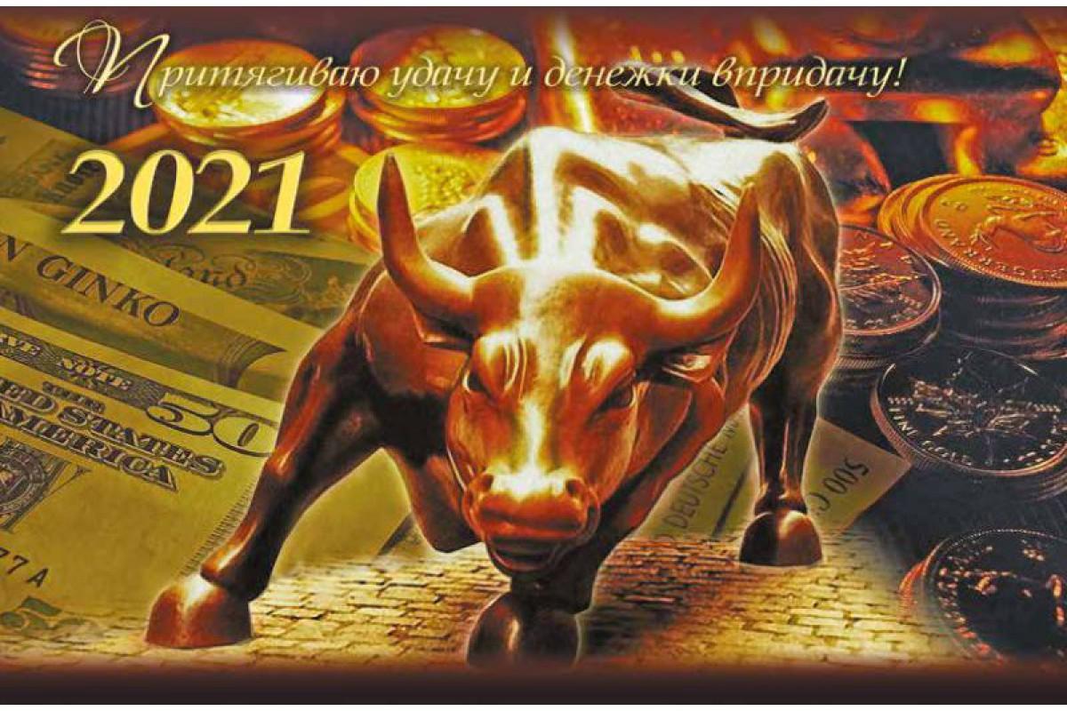 Календарь мини-трио с Символом года - 17