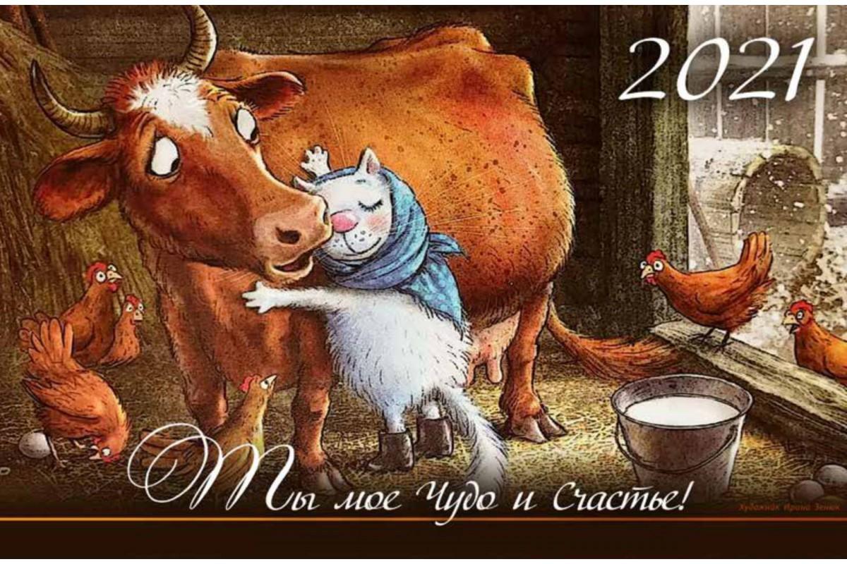 Календарь малый с символом года - 19