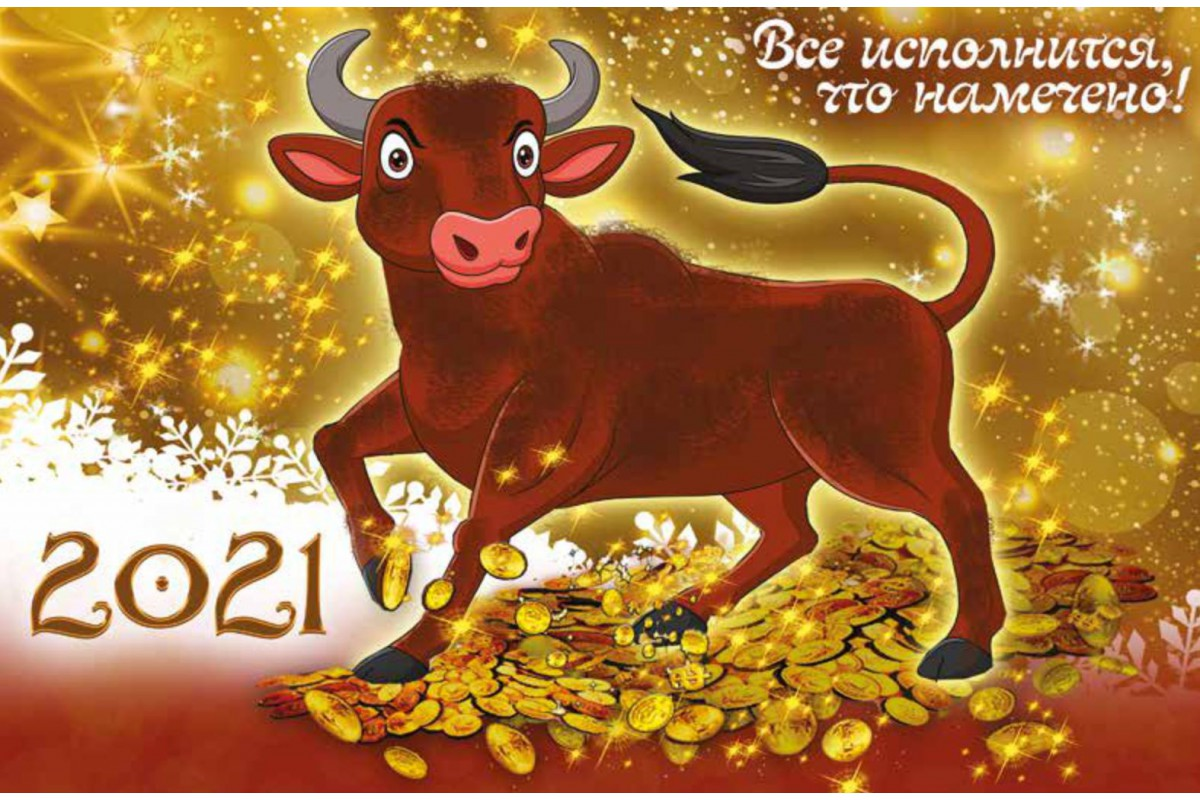Календарь мини-трио с Символом года - 23