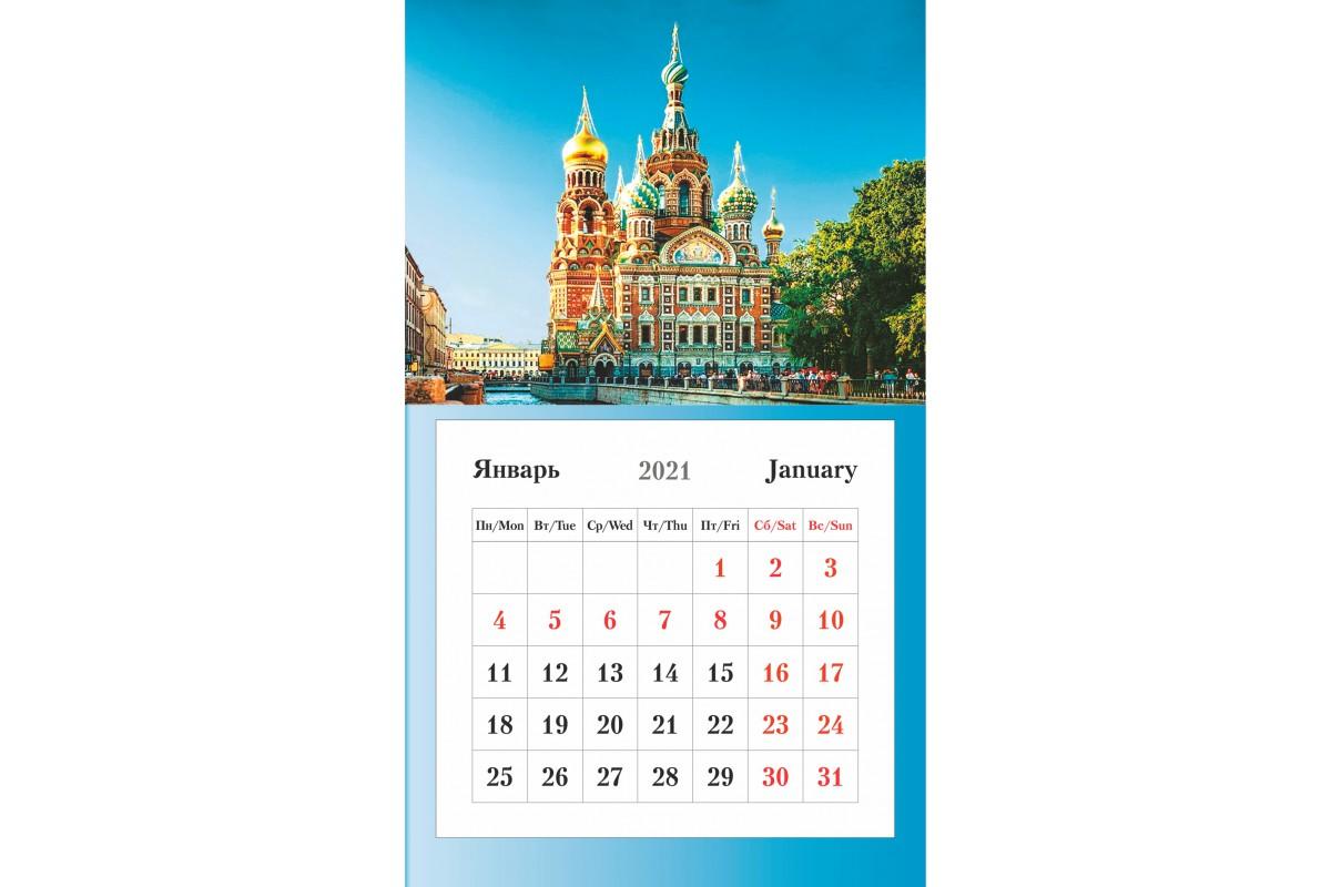 Календарь на магните - Спас на крови