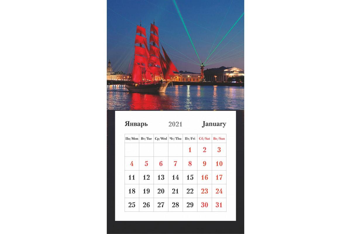 Календарь на магните - Алые паруса