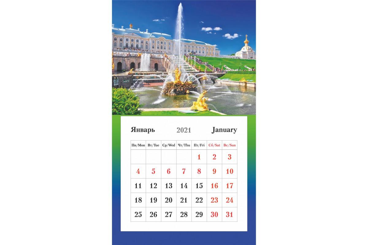 Календарь на магните - Петродворец