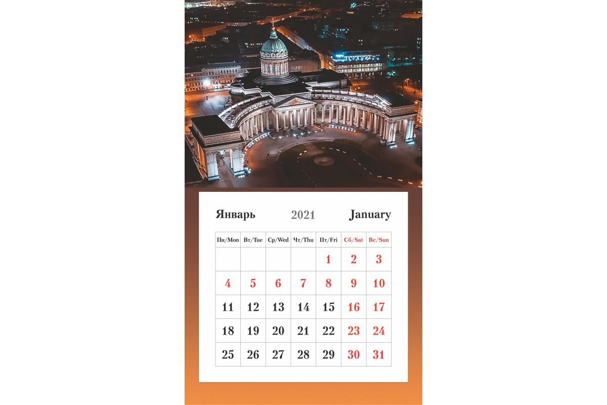 Календарь на магните - Казанский собор / Ночь