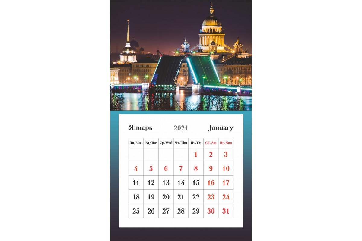 Календарь на магните - Дворцовый мост / Ночь