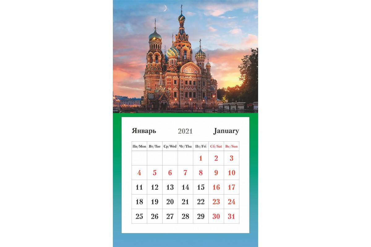 Календарь на магните - Спас на крови / Закат