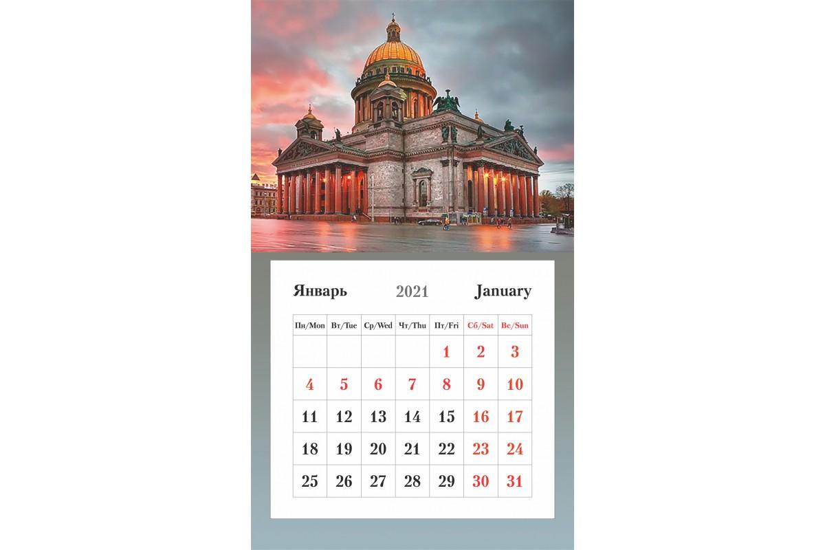 Календарь на магните - Исаакиевский собор