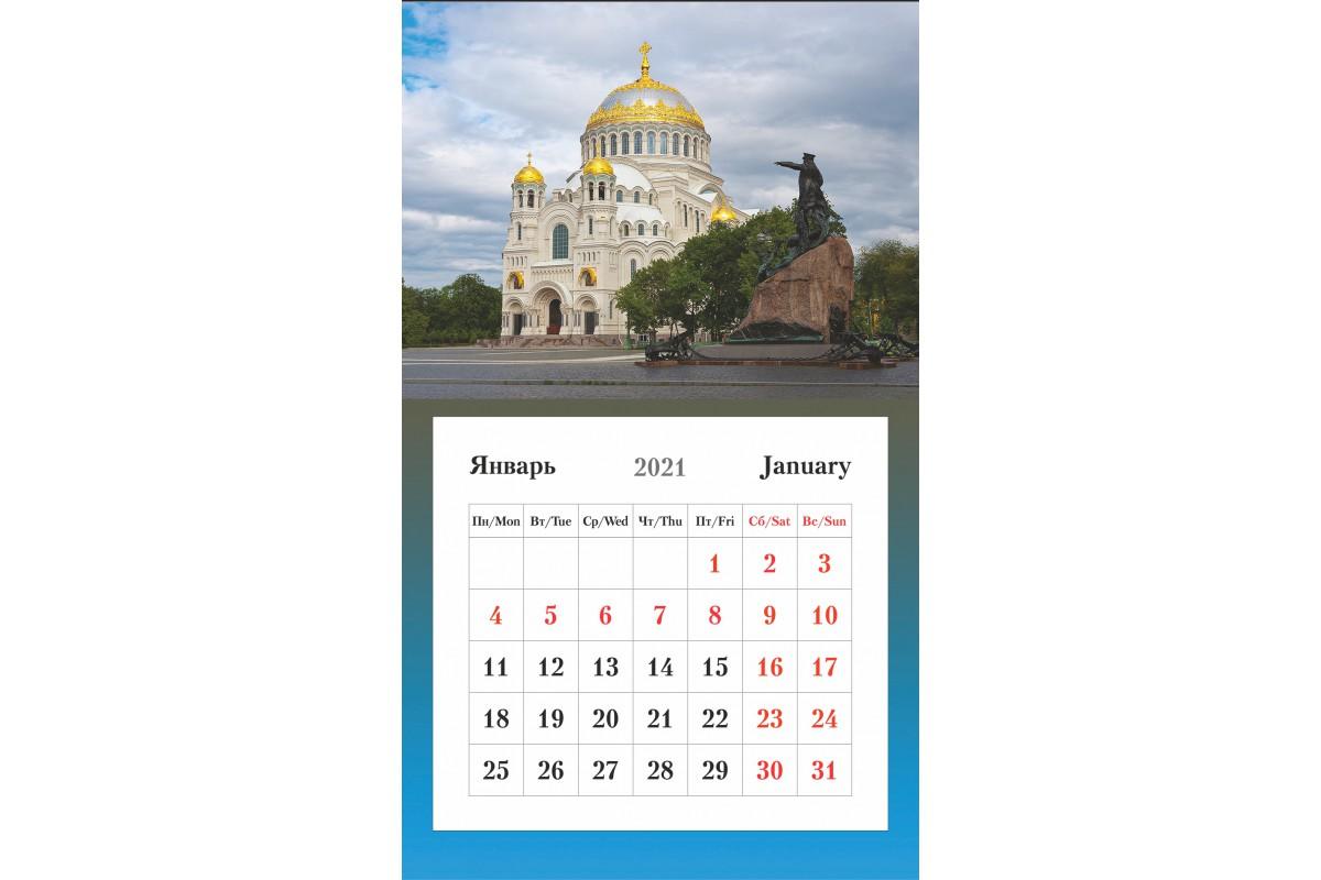 Календарь на магните - Никольский Морской собор в Кронштадте