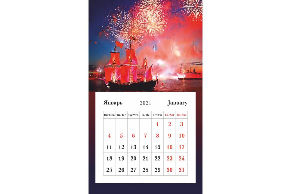 Календарь на магните - Алые паруса / Салют