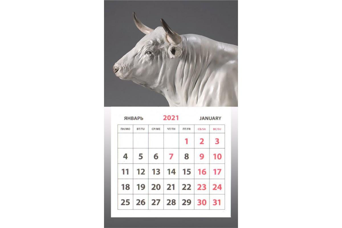 Календарь на магните - Символ Года #1