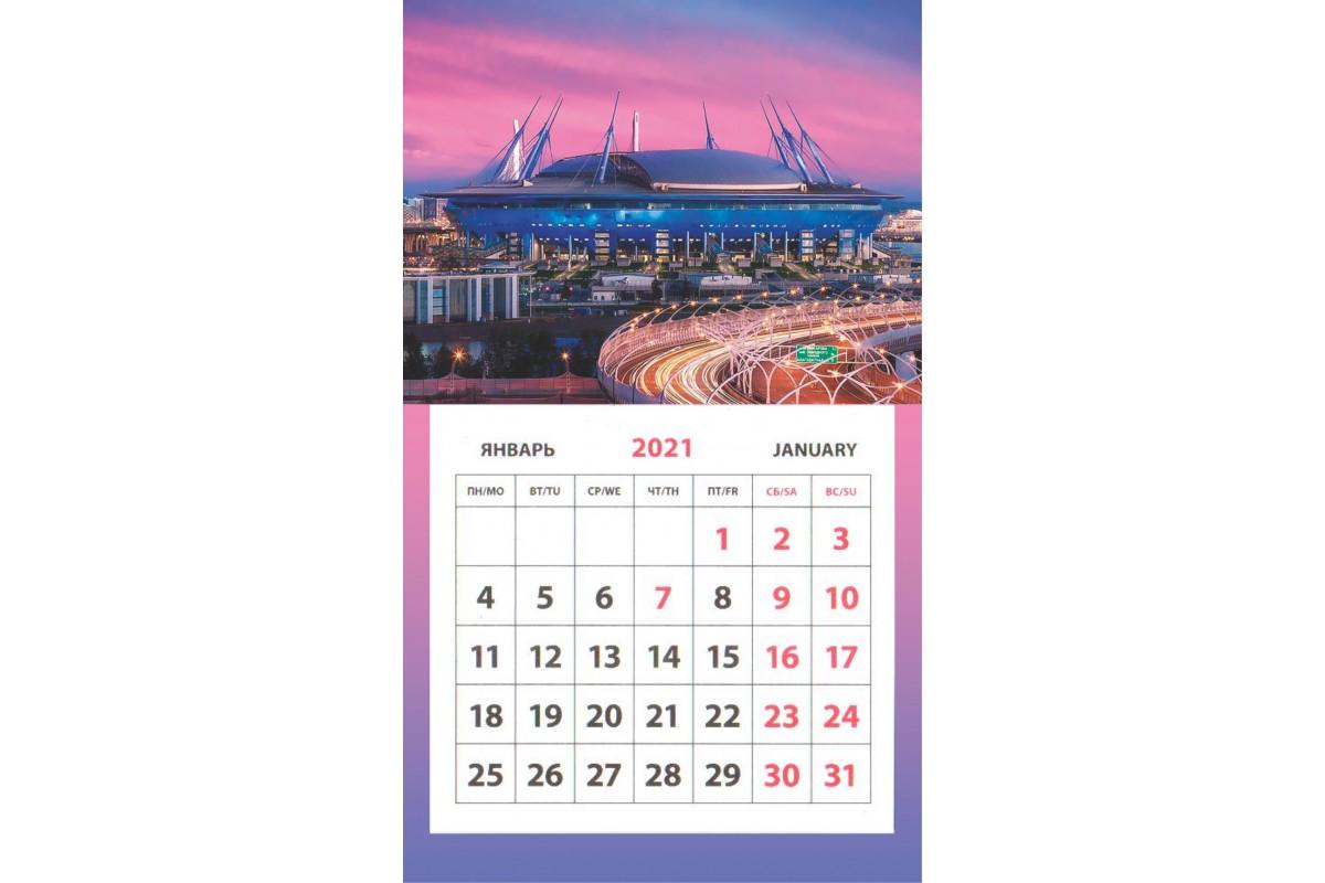 Календарь на магните - Зенит-арена