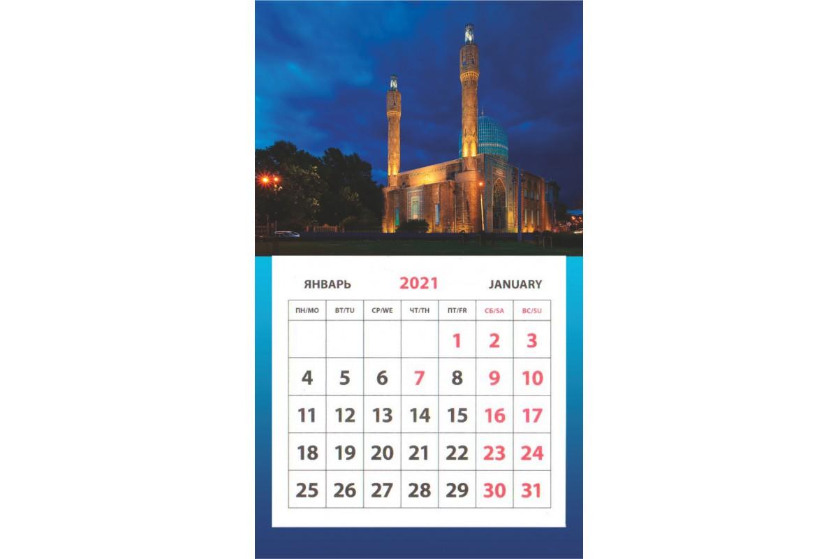 Календарь на магните - Соборная мечеть