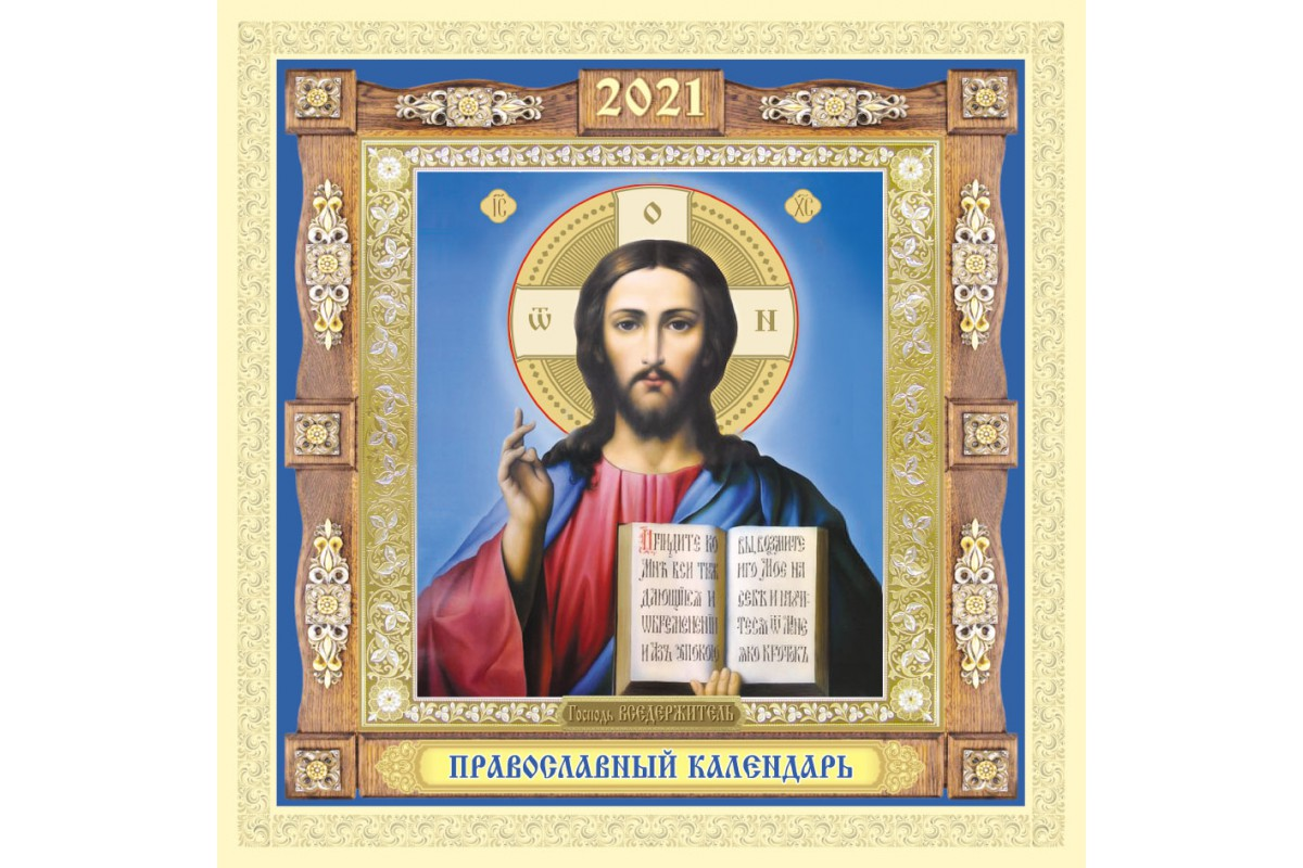 Календарь Православный Вседержитель