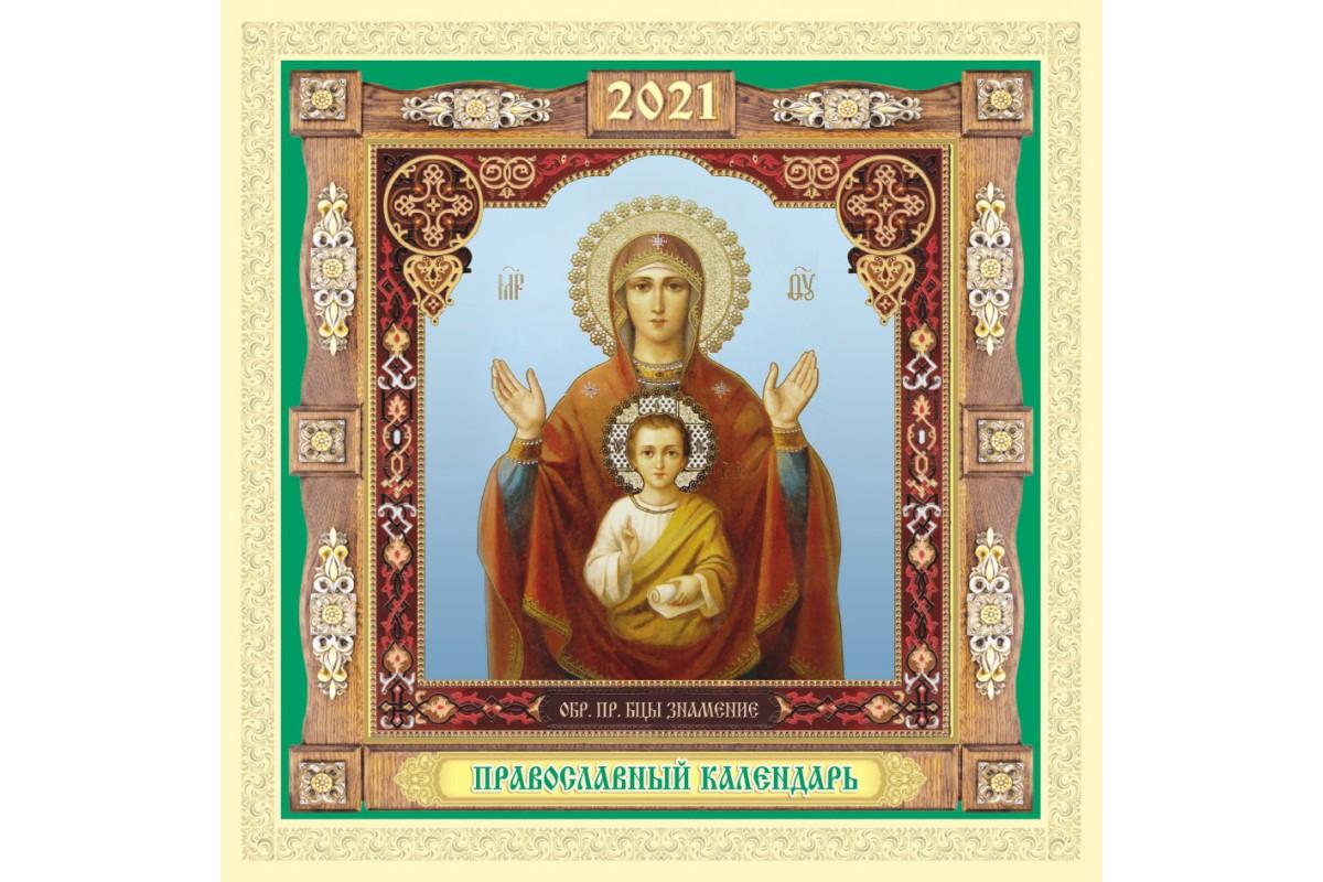 Календарь Православный Знамение