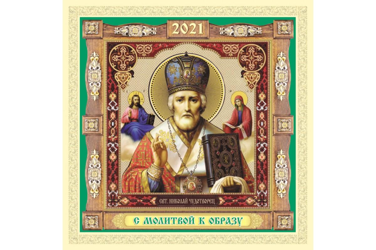 Календарь Православный Николай