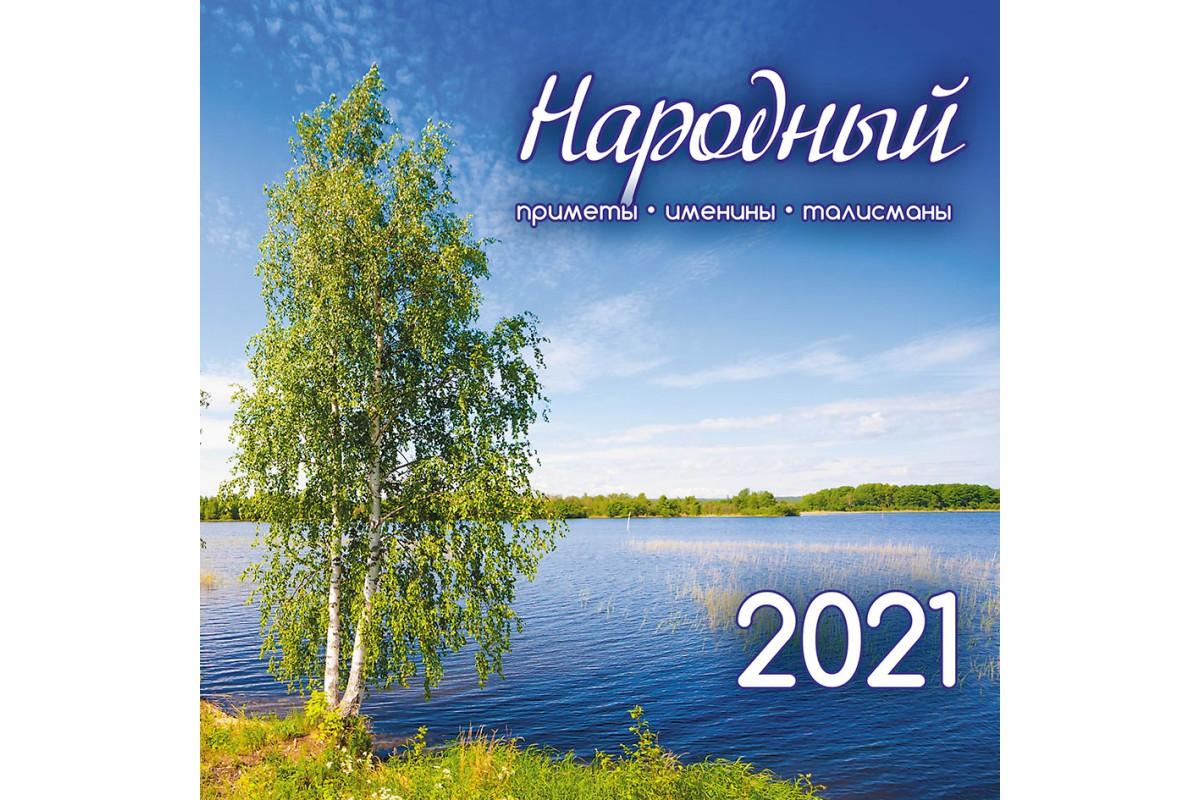Календарь Народный