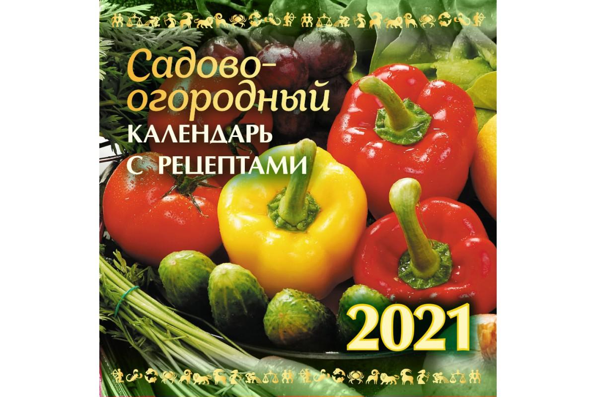 Календарь Садово-огородный