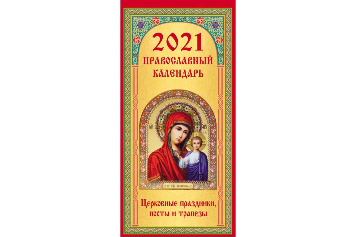 """Календарь на узком ригеле """"Церковные праздники"""""""