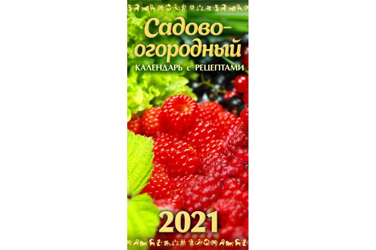 "Календарь на узком ригеле ""Сад-огород"""