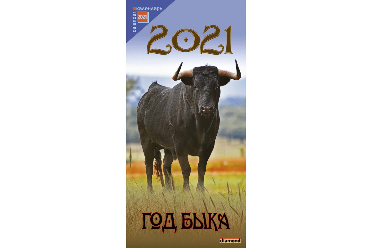"Календарь на узком ригеле ""Символ года"" #1"