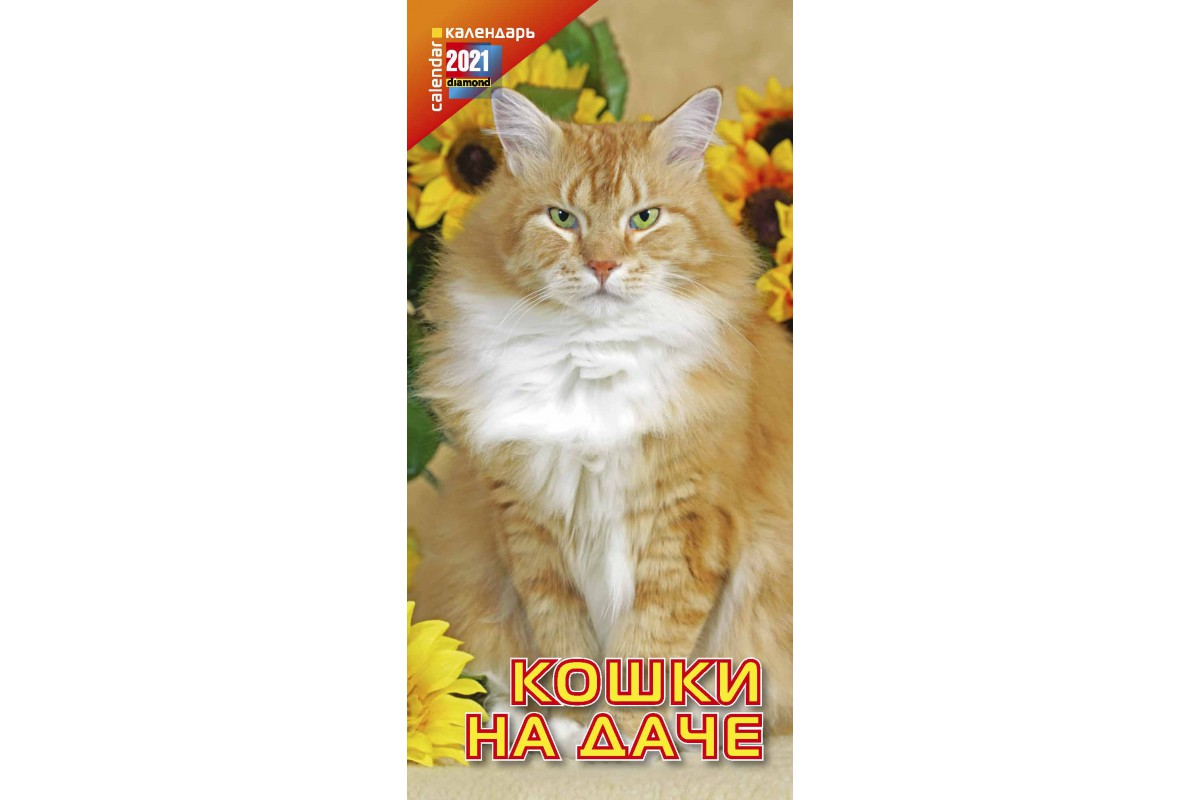 """Календарь на узком ригеле """"Кошки на даче"""" #1"""
