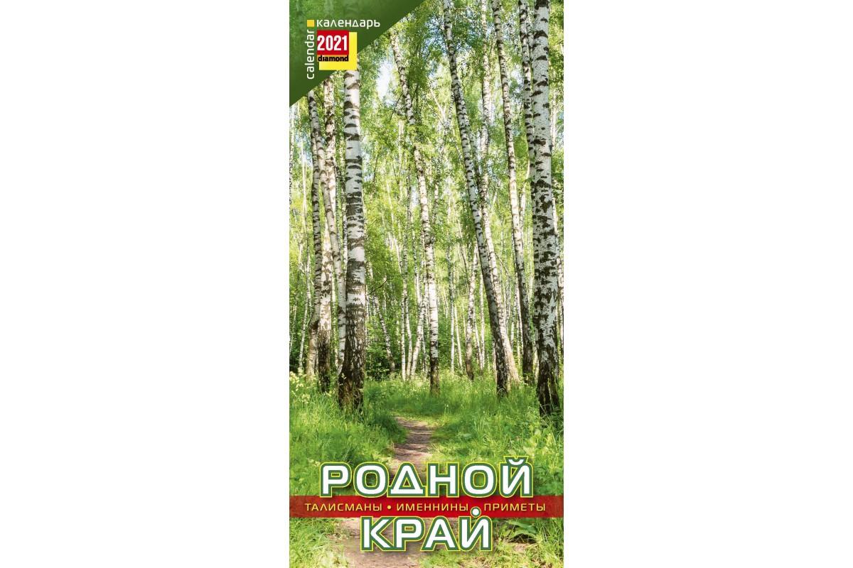 """Календарь на узком ригеле """"Родной край"""""""